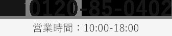 0120-85-0402 10:00~18:00/年中無休