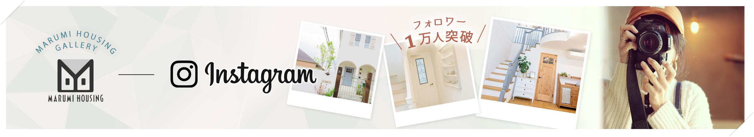 マルミハウジング 埼玉でナチュラルでかわいい自然素材の家なら注文住宅