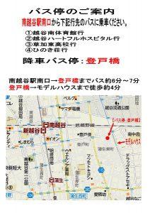 バス地図 - コピー