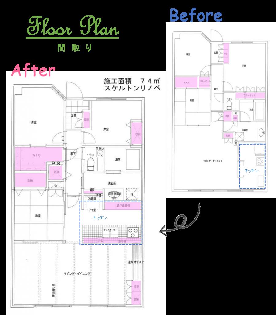 キッチンの位置を変更してお部屋の用途に合わせた 収納スペースを確保。