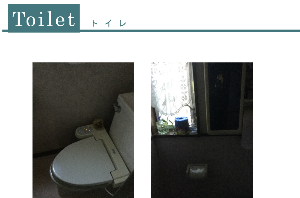 トイレ リノベーション ビフォー